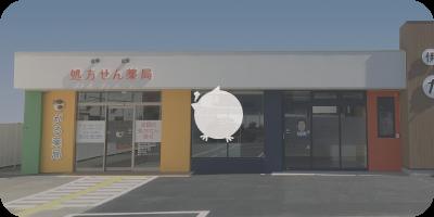 がる薬局伊丹大鹿店